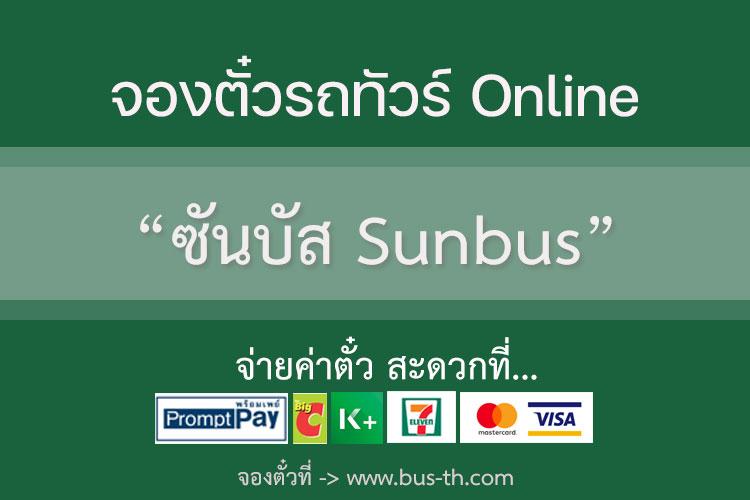 ซันบัส Sunbus