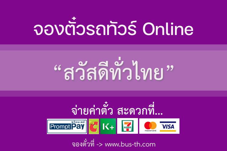 สวัสดีทั่วไทย